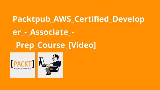 آموزش کار با پایگاه داده و اپلیکیشن باAWS – مقدمه دوره